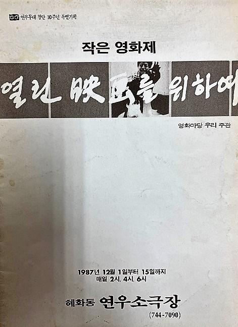 1987년 연우우대에서 개최된 '열린 영화를 위하여-작은영화제'