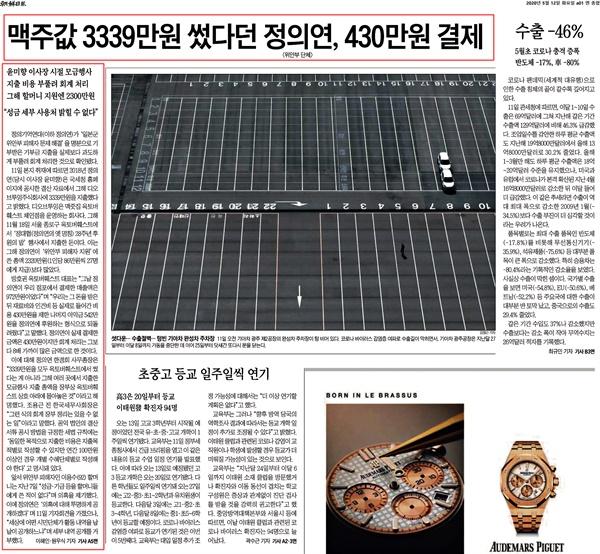 2020년 5월 12일 '조선일보' 1면에 실린 '맥주값 3339만원 썼다던 정의연, 430만원 결제' 기사.