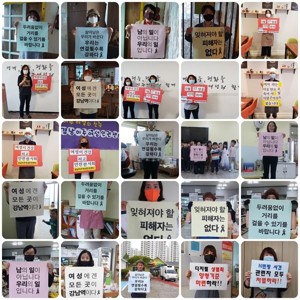 5?17 강남역 여성살해사건 4주기를 맞아 '온라인 공동추모행동'