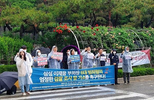15일 서울중앙지방검찰청 앞에서 열린 '삼성 이재용 부회장의 6대 범죄 혐의에 대한 엄정한 조사 및 기소 촉구 기자회견'에서 참석자들이 발언하고 있다.