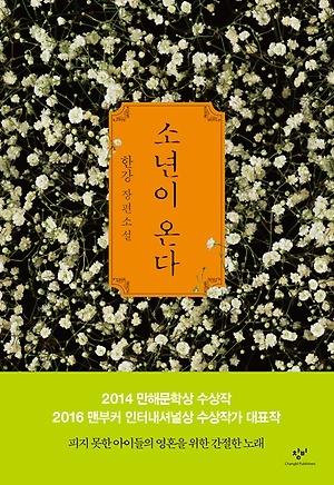 ▲'소년이 온다(한강)' 책 표지