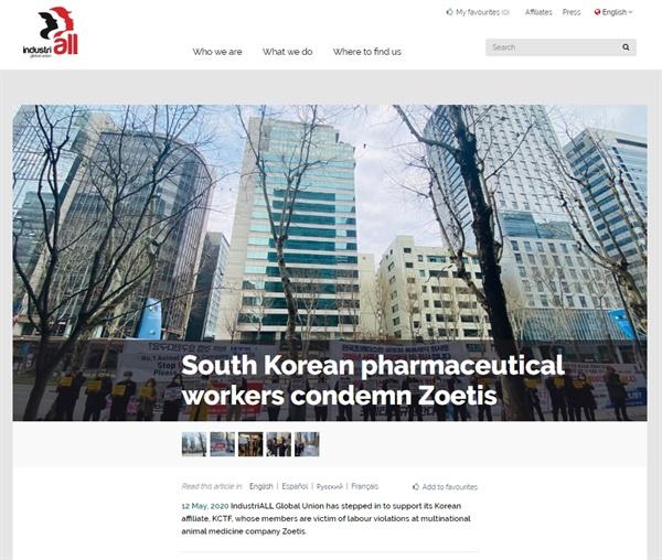 인더스트리올이 스위스 제네바 현지시각 12일, 한국조에티스 관련 기사를 홈페이지에 게시했다.