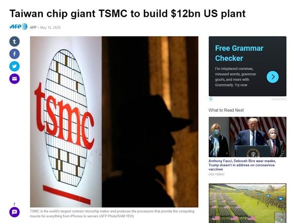 대만 최대 반도체 생산업체 TSMC의 미국 공장 설립 계획 발표를 보도하는 AFP통신 갈무리.