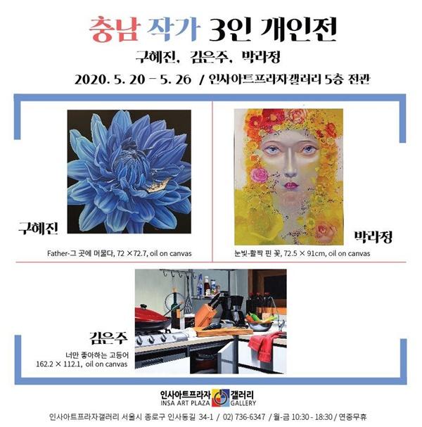 서산 회화 작가 3인방 인사동 '인사아트프라자갤러리'에서 개인전 열어
