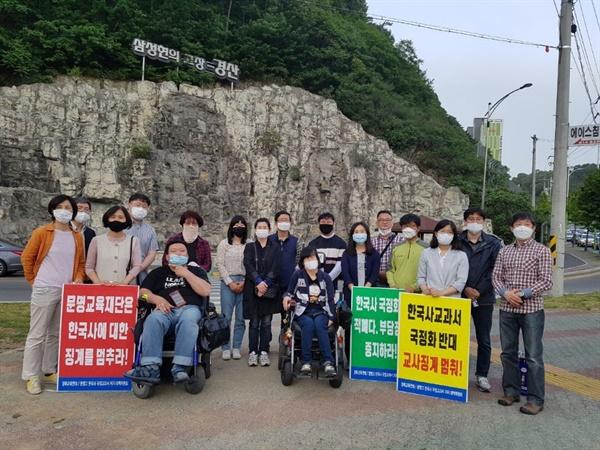 문명중고등학교 교사 징계 반대 시위 대구경북의 여러 시민단체들이 국정역사교과서 연구학교 지정 반대 교사 징계를 막기 위해 문명중고 근처의 경산시 백천네거리에서 거리 시위를 하고 있다