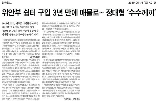 정의기억연대 전신, 한국정신대문제대책협의회의 경기도 안성 쉼터 헐값 매각 의혹을 제기한 5월 16일자 한국일보 보도.