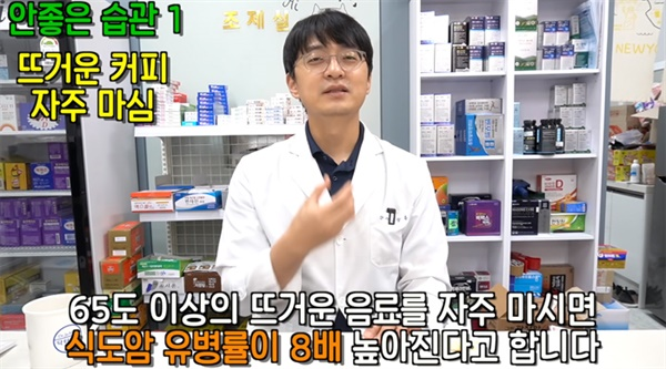 유튜브 채널 '약사가 들려주는 약 이야기'