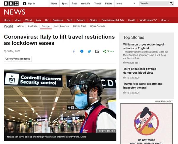 이탈리아의 외국인 관광객 입국 재개를 보도하는 BBC 뉴스 갈무리.