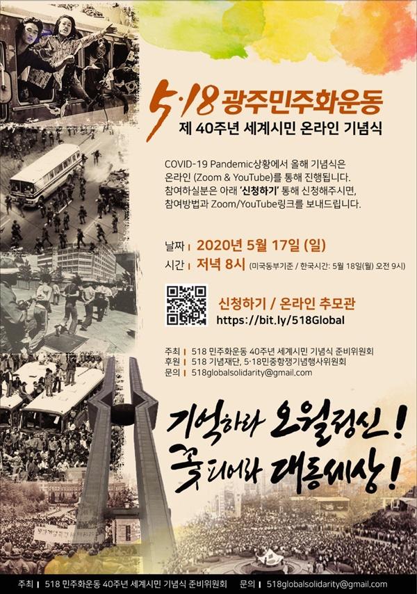 518 광주민주화운동 제 40 주년 세계시민 온라인 기념식 포스터