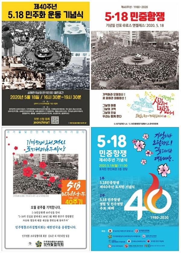 해외도시 5.18광주민주화운동 40주년 기념식 포스터