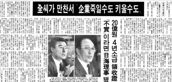 1988년 11월 9일자 <경향신문> 기사