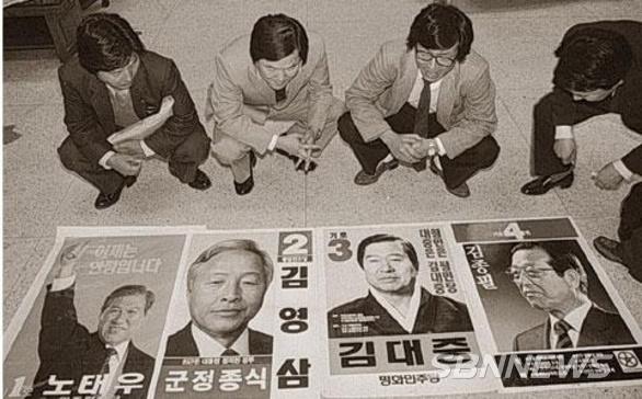 1노 3김 제13대 대선 벽보(1987.).