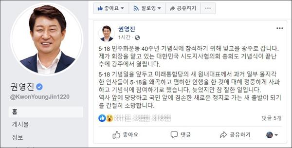 """권영진 대구시장이 17일 자신의 페이스북에 """"5.18민주화운동 기념식에 참석하기 위해 광주로 간다""""는 내용의 글을 올렸다."""