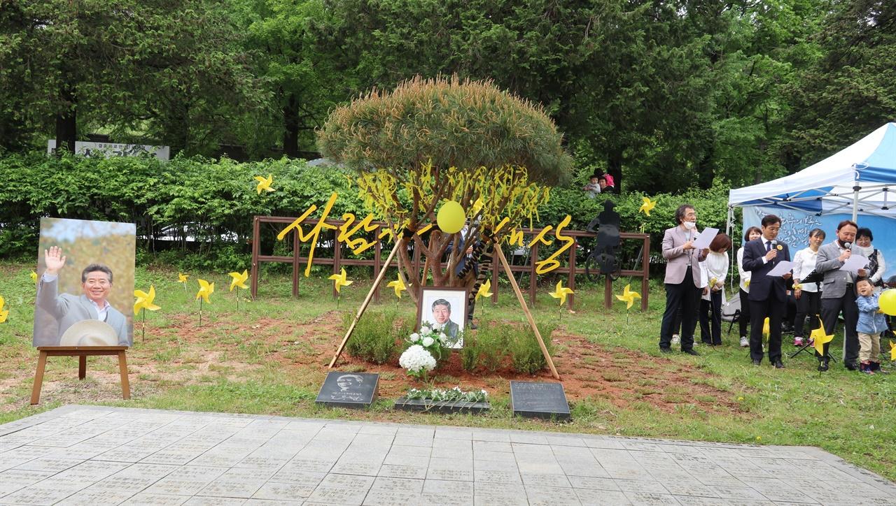 군산 은파호수공원 물빛광장 부근에 조성된 노무현 대통령 추모 공간