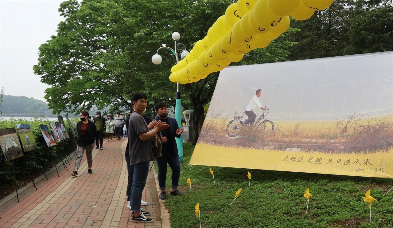 노무현 대통령 추모제단 부근에 조성된 사진 전시장