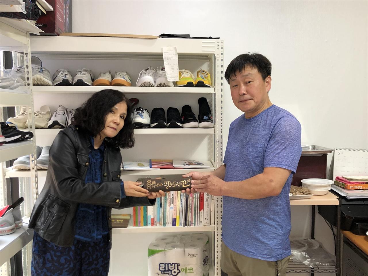 꼬마평화도서관 이름패 전달식 왼쪽 꼬평 살림지이 황온숙, 오른쪽 세탁소 주인 김기욱