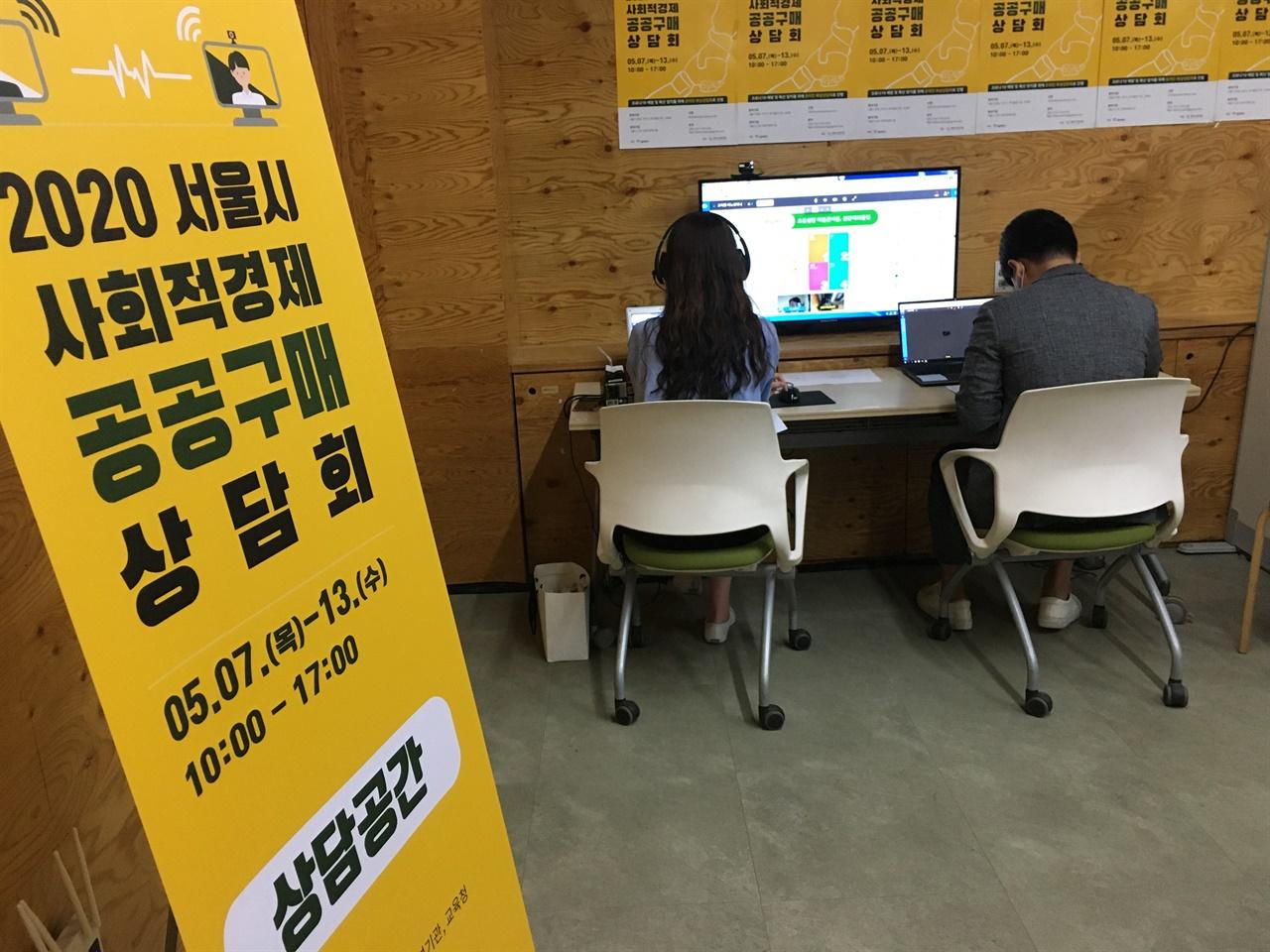 2020 서울시 사회적경제 공공구매상담회