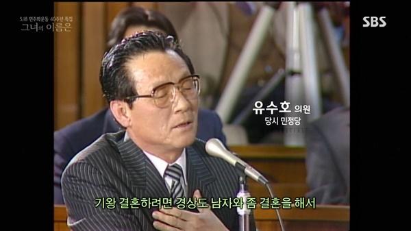 [리뷰] 5.18 여성 시민군 조명한 SBS 스페셜 <그녀의 이름은>