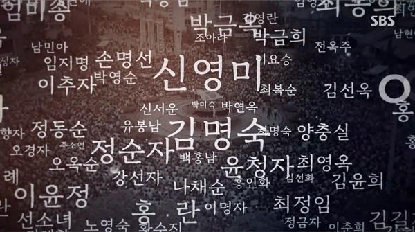 5.18 여성 시민군 조명한 SBS 스페셜 <그녀의 이름은>