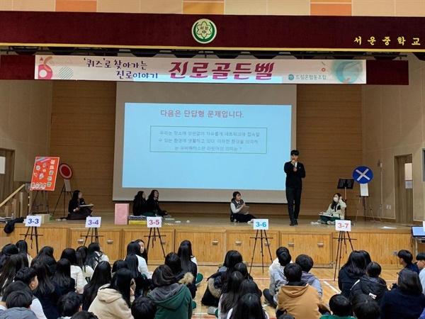 드림온협동조합이 서운중학교에서 진로골든벨 프로그램을 진행하고 있다 (사진제공 : 드림온협동조합)