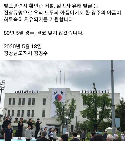 5월 18일 김경수 경남지사가 올린 페이스북 글과 사진 일부.