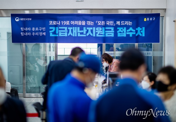 지난해 5월 18일 전국민에게 지급한 1차 재난지원금 방문 신청 첫 날, 서울 종로구의 한 접수처.