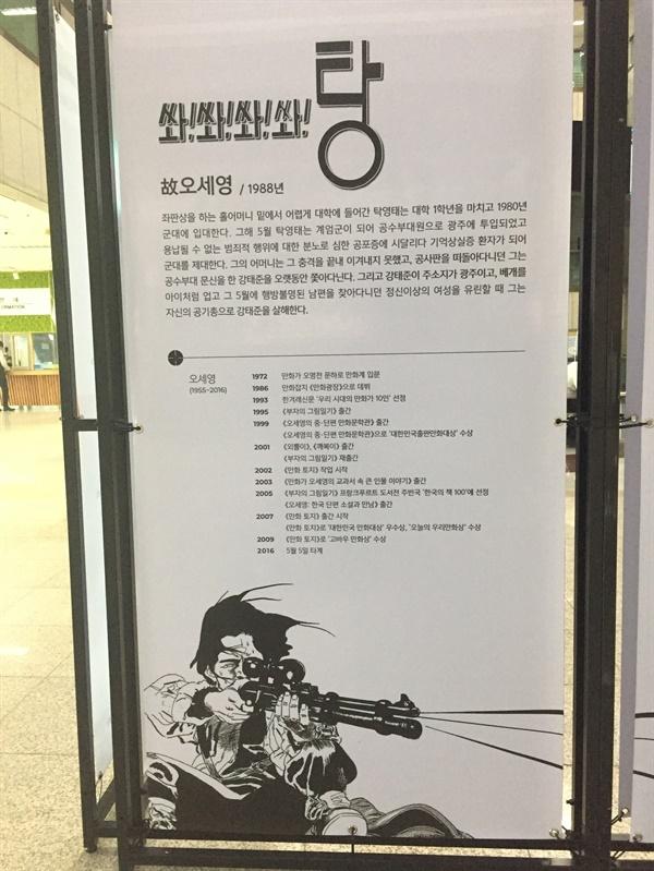 5.18 기획전시 포스터 5.18 기획전시 오세영 작가의 <쏴!쏴!쏴!쏴! 탕> 포스터