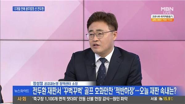 △ 전두환 정권이 평화적 정권 이양을 했다는 장성철 씨 MBN <뉴스와이드 >(4/27)