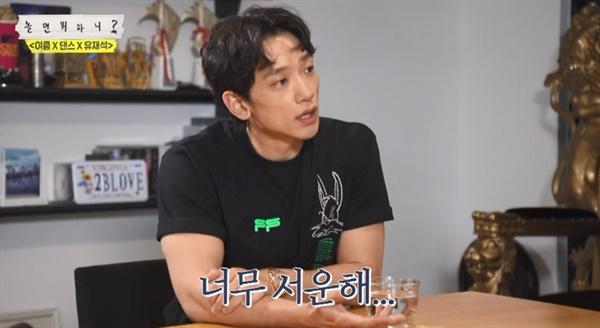 지난 16일 방송된 MBC <놀면 뭐하니?>에 출연한 가수 비의 모습.