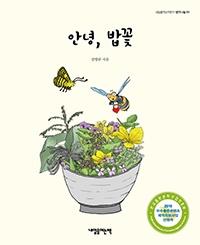 <안녕, 밥꽃> 책표지.