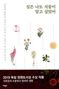 <실은 나도 식물이 알고 싶었어> 책표지.
