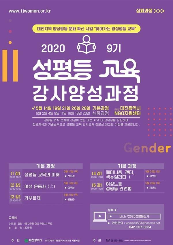 2020 성평등 교육 강사양성과정 9기 기본과정 내용이 담긴 포스터