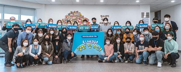 경남청소년지원재단 재난지원금의 일부를 착한 기부.