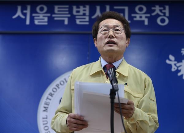 조희연 서울시 교육감이 18일 오후 서울시교육청에서 등교 수업 운영 방안을 발표하고 있다.