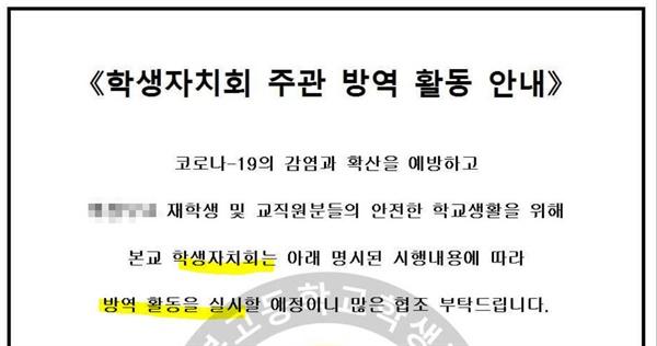지난 16일 경기 U고교 학생자치회가 올려놓은 공지 앞부분.