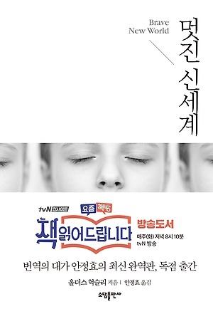 <멋진 신세계>, 올더스 헉슬리 지음, 안정효 옮김, 소담출판사(2015)