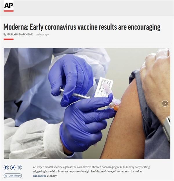 미국 바이오기업 모더나의 코로나19 백신 임상시험 결과를 보도하는 AP통신 갈무리.