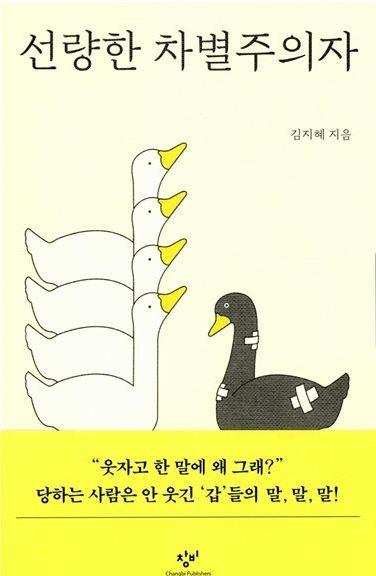책 표지 김지혜의 책 '선량한 차별주의자'는 우리 주변 평범하고 선량하기 그지 없는 사람도 어느 순간 자신도 모르는 새 혐오표현을 일삼는 차별주의자가 될 수 있음을 꼬집는다.