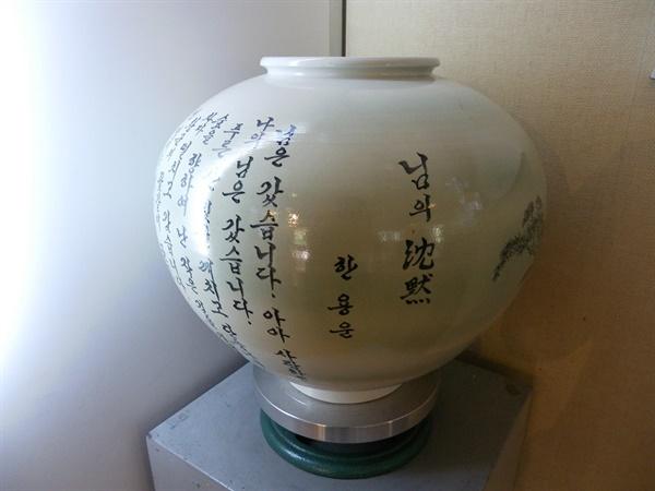 경기도 광주시 남한산성 내의 만해기념관에서 찍은 사진.