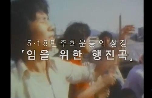 1980년 광주를 배경으로 한국인들에게 '임'을 환기시키는 이 노래를 조명한 프로그램이 18일 저녁 KBS1에서 방송됐다. '5·18 민주화운동 50주년 특별기획: 임을 위한 노래'가 그것이다.