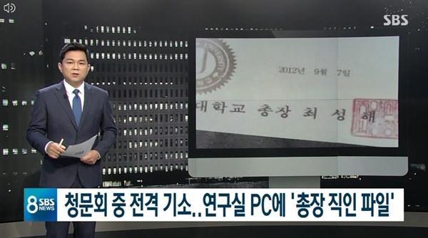 △ 검찰이 정 교수 연구실 PC에서 총장 직인 파일을 발견했다는 SBS의 단독 보도(2019/9/7)
