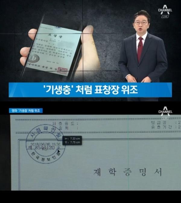 △ 1차 기소 공소장 내용 전하며 영화 '기생충'에 빗댄 채널A(2019/9/18)