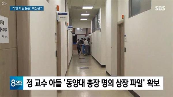 △ 검찰이 정 교수 연구실 PC에서 발견한 것은 '아들의 상장'이었다고 보도한 SBS(5/7)