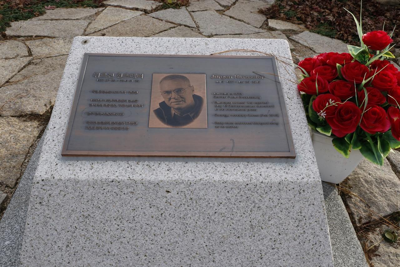 80년 5월 죽음을 무릅쓰고 광주의 참상을 취재해 해외에 알린 위르겐 힌츠페터의 유품을 묻어 둔 묘역. 광주시 운정동 민족민주열사묘역에 있다.