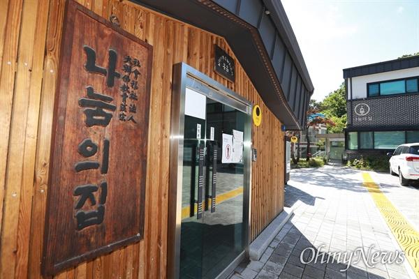 19일 오후 일본군 위안부 피해 할머니들의 생활하는 경기도 광주군 퇴촌면 '사회복지법인 대한불교조계종 나눔의 집'.