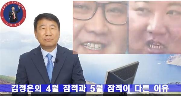 강명도TV-자유조선 강명도TV-자유조선 갈무리