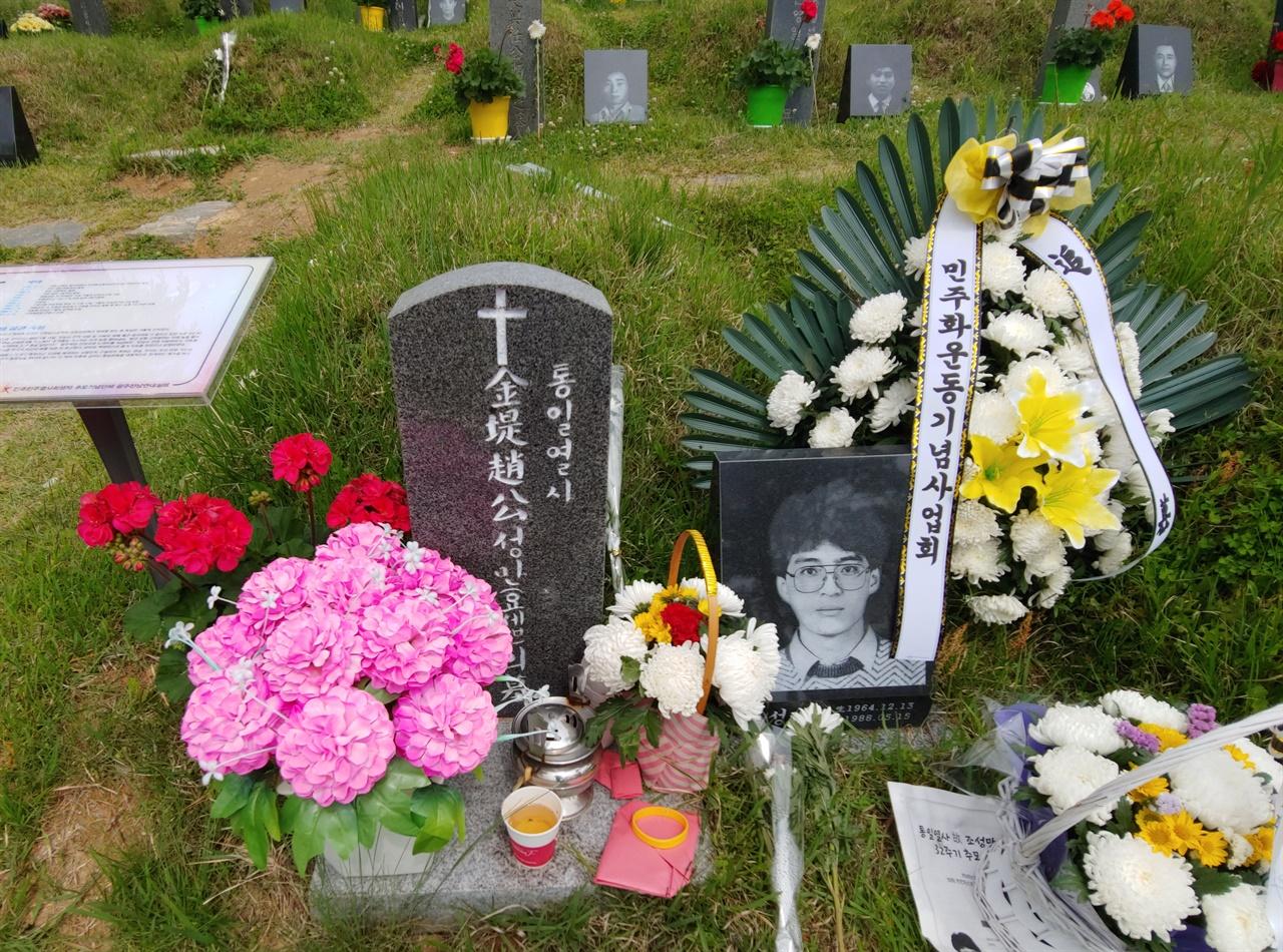 조성만 열사 88올림픽 남북공동개최를 외치고 명동성당에서 활복 투신한 조성만 열사 묘지