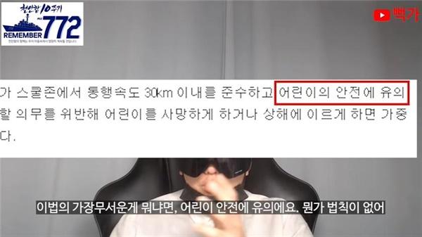 특가법 개정안 문제 삼아 민식이법과 유가족 혐오한 뻑가(3/29)