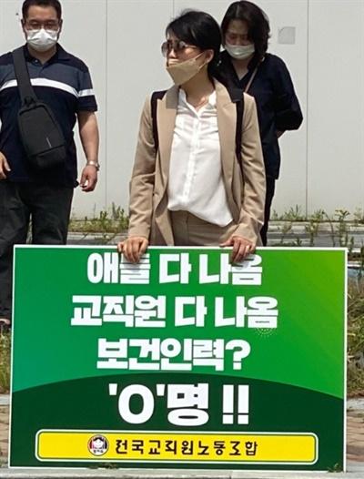 전교조 소속 한 유치원 교사가 교육부 앞에서 1인 시위를 벌이고 있다.