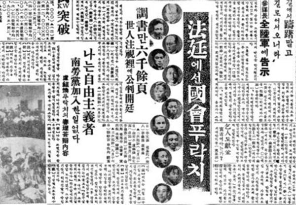 국회 프락치 사건으로 구속된 국회의원들. 사진은 1949년 11월 18일자 <경향신문>.